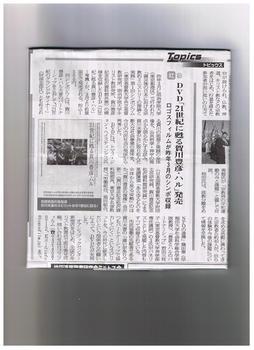 キリスト新聞記事2016年3月26日号2.jpeg