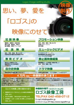 映像制作事業PRチラシ 表.jpg